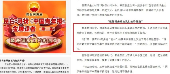 A screen capture of the paragraphs that have angered thousands Chinese netizens