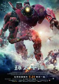 Pacific Rim Chinese China Poster featuring Crimson Typhoon jaeger.