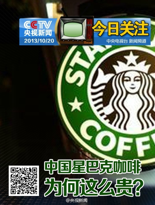 CCTV Sina Weibo promotes its investigative report into Starbucks pricing in China compared to other countries.
