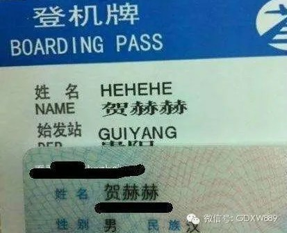 Funny-and-Unusual-Chinese-Names-08