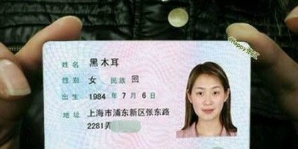 Funny-and-Unusual-Chinese-Names-25
