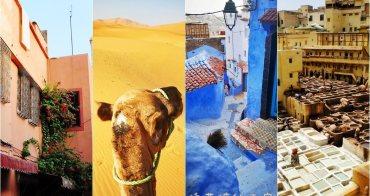 yalla摩洛哥~來去神秘北非國度大探險,在地優質司機私房景點就是不一樣!