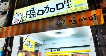 《彰化美食》平價咖哩專賣店~嗑咖哩~對咖哩有滿滿的用心,厚厚豬排、軟軟梅花豬~超級美味!