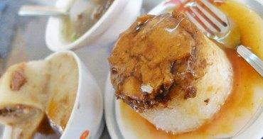 《嘉義美食》四十年來堅持天然原料搞剛製作,來嘉義必吃的阿來碗粿~一入口便知有沒有!
