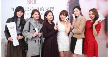 活動★愛上韓妞般的細緻女神光澤肌♥ SK-II 光感煥白CC霜上市發表會