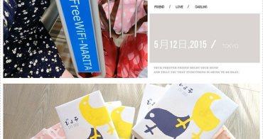 東京.Tokyo|日本真的好好買啊♥東京自由行的戰利品們♪【雜貨 × 伴手禮篇】