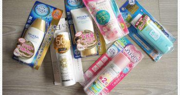 日本.Japan|戰利品番外篇♪極清爽又水潤的六款日本開架必買好用防曬♥