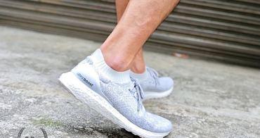 [帥鞋] adidas Ultra Boost Uncaged LTD 運動&街頭實穿心得