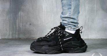 帥鞋 引領復古潮流的Balenciaga Triple S 老爹鞋(全黑款)