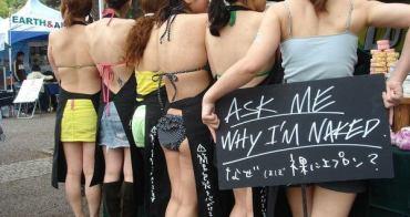 日本LUSH的裸體宣傳