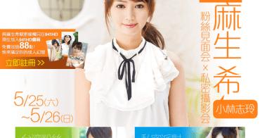 SOD神級女優麻生希 將來台舉辦粉絲見面會與私密攝影會