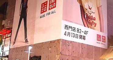 西門町 UNIQLO 萬國大樓超大型店鋪4/13即將開幕