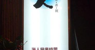 台北西門町 海人刺身丼飯 大份量滿足