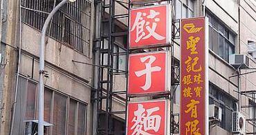 台北西門町 大程餃子館 便宜午晚餐
