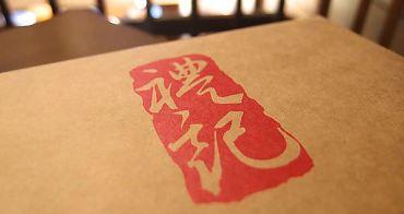 台北 禮記烘焙 日式手作綜合水果酥禮盒 美味伴手禮