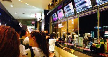 欣欣秀泰影城 各影廳最佳位置(20140917更新)