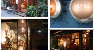 台北低調的設計、質感、簡單的風格家具店半日遊 Part1