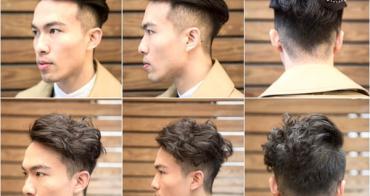 E8TH HAIR X裸雀 哥的成熟&休閒兩種髮型style