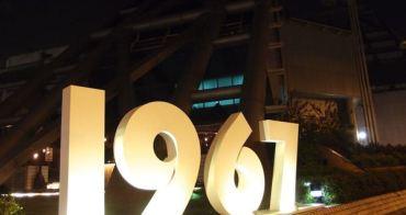 國父紀念館 1967文創餐酒館 華視1F的小酒館