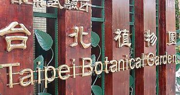 台北植物園 景物、人像外拍地點選擇之一