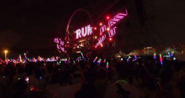 一場災難的LIGHT RUN夜光路跑活動