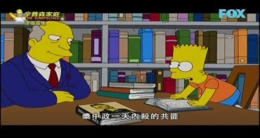 《辛普森家庭》中文配音版 第1、2集