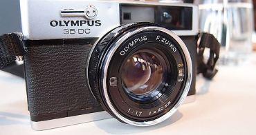 OLYMPUS底片機 35DC 二手開箱