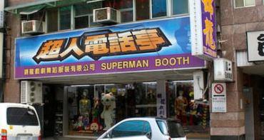 西門町 超人電話亭 戲劇舞蹈服裝專賣店