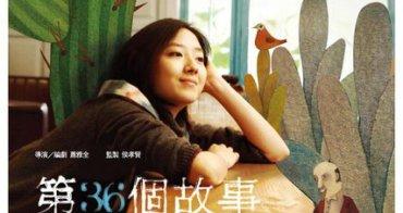 電影 第36個故事 Taipei Exchange