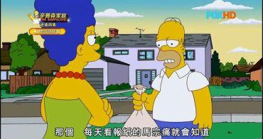 《辛普森家庭》中文配音版 第3、4集