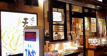 東京 天丼たんや上野淺草口店 大推蕎麥麵