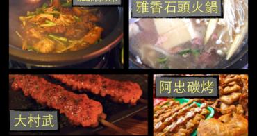 [美食] 台北西門町 10間在地人推薦宵夜必吃名單(2016/1月更新)