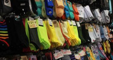 西門町 明士襪子專賣店 便宜好襪子