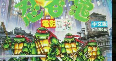 懷舊|1990年的忍者龜漫畫