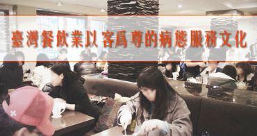 台灣餐飲業以客為尊的病態服務文化