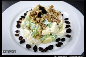 [西餐]沙拉類 美式華爾道夫沙拉