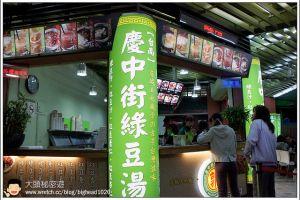 [高雄]苓雅 慶中街綠豆湯 高雄光華店