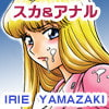 IRIE YAMAZAKI 「こ○亀 秋○麗子」アナル&スカトロ作品集