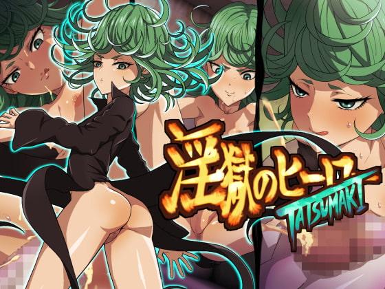 [ICE-PLACE] 淫獄のヒーローTATSUMAKI