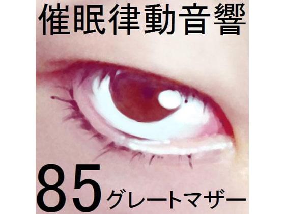 [ぴぐみょんスタジオ] 催眠律動音響85_グレートマザー