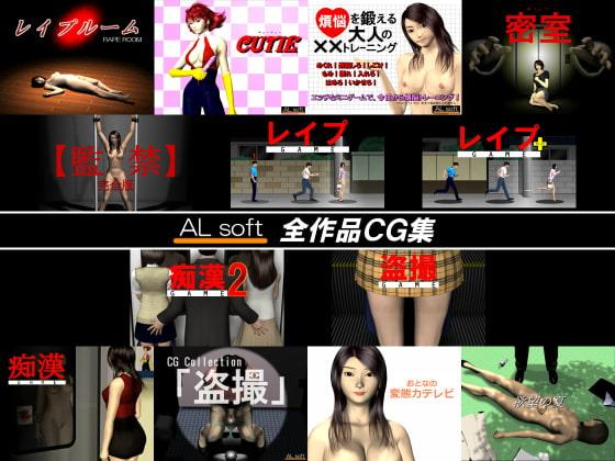 [ALsoft] ALsoft 全作品CG集
