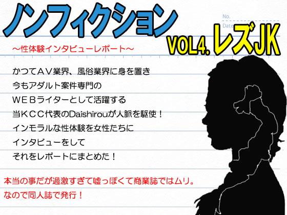 [笠岡コンテンツカンパニー] 『ノンフィクション』性体験インタビューレポート vol4.レズJK。お嬢様女子校。寮での3年間