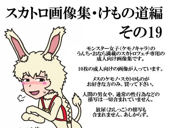 [すだった] スカトロ画像集・けもの道編その19