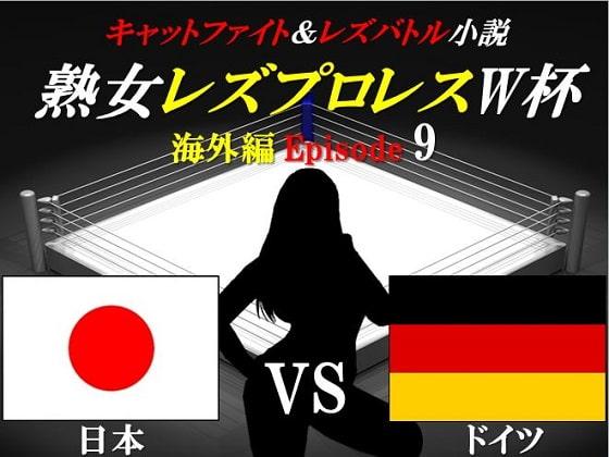 [百花繚乱] 熟女レズプロレスW杯 Episode 9 日本VSドイツ キャットファイト&レズバトル小説