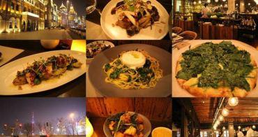 [上海] Mercato - 上海義大利餐廳推薦,外灘與米其林大師的美味邂逅