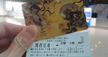 [2012冬-京都] 關西機場前往京都 - ICOCA & HARUKA 優惠套票使用及預約