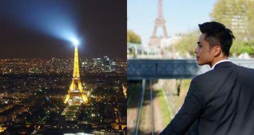 [巴黎] 法國人景點美食推薦:Molitor飯店、巴黎塞納河遊船晚宴、蒙帕納斯大廈360度觀景台