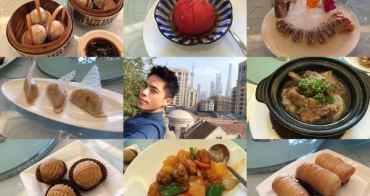[上海] 逸薈La Société - 隱身外灘中的絕景露臺,頂級美味粵菜中餐廳