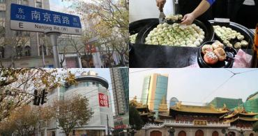 [上海] 南京西路漫步->靜安寺沿路景點紀錄,「小楊生煎」真的好好吃!