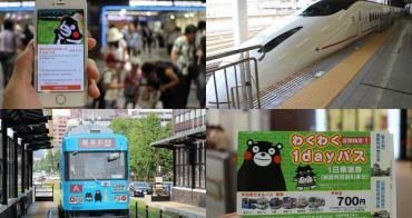 [熊本] 熊本一日遊 - 新幹線+熊本一日券,熊本交通一次搞定!
